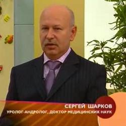 Сергей Шарков – уролог-андролог, доктор медицинских наук