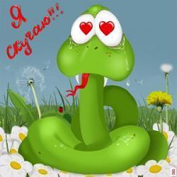 Новогодние поздравления с годом Змеи фото