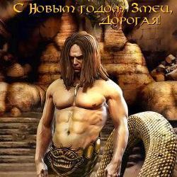 поздравительная открытка с Новым годом Змеи