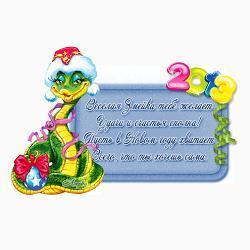 новогодние открытки поздравление сгодом Змеи