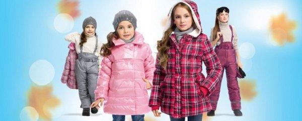 Модная Зимняя Одежда Для Детей