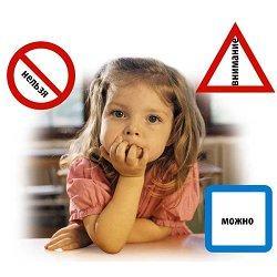 безопасность детей фото