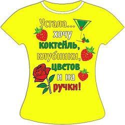футболка с надписью для подростка фото